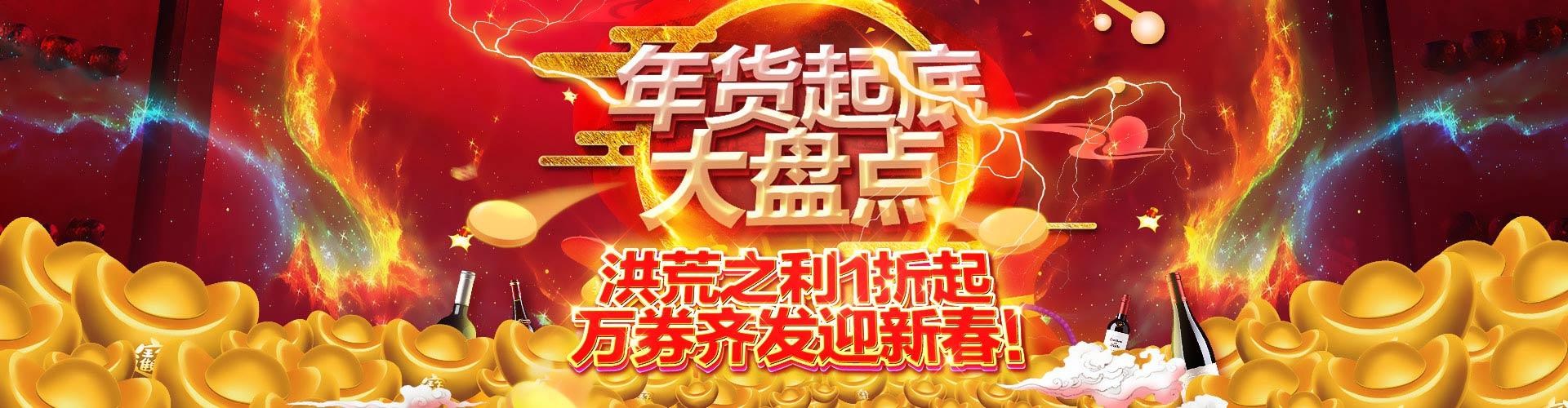 春节第二波