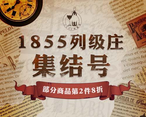 1855列级